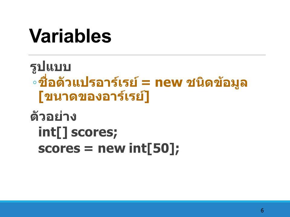 Variables รูปแบบ ชื่อตัวแปรอาร์เรย์ = new ชนิดข้อมูล [ขนาดของอาร์เรย์]